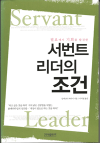 servant-leader--baldman-korea