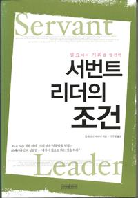 servant-leader--baldman-korea